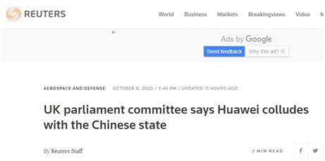 """路透社:英国议会国防委员会宣称""""华为与中国政府勾结"""""""