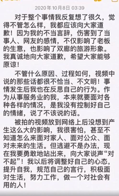 """【南京免费夫妻大片在线看】_大理骂游客""""穷鬼""""的女店员现身道歉:我很害怕 逃避不是办法"""