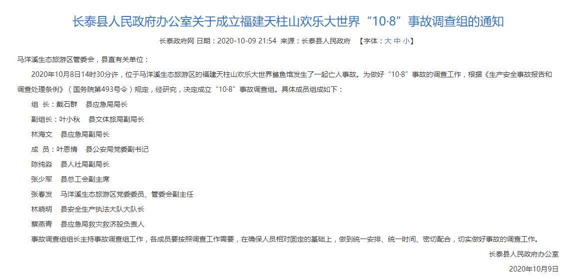【网络营销的发展】_福建漳州一旅游度假区鲨鱼馆发生致死事故 当地成立调查组