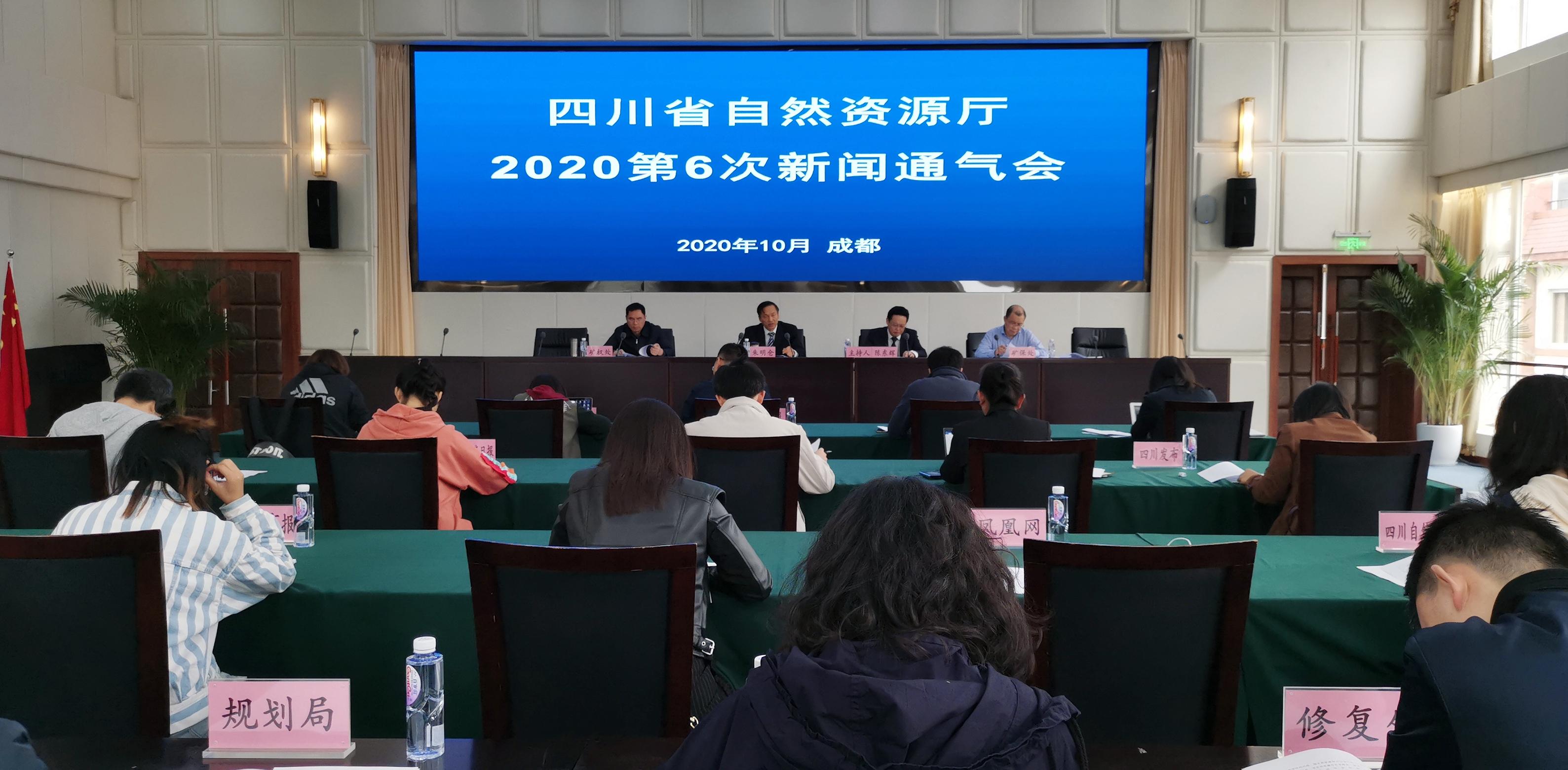 四川发布推进矿产资源管理改革意见 内容涵盖八大方面