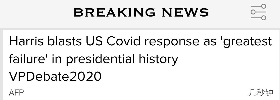 """美副总统候选人辩论开场 哈里斯:美疫情应对是历史上""""最大失败"""""""