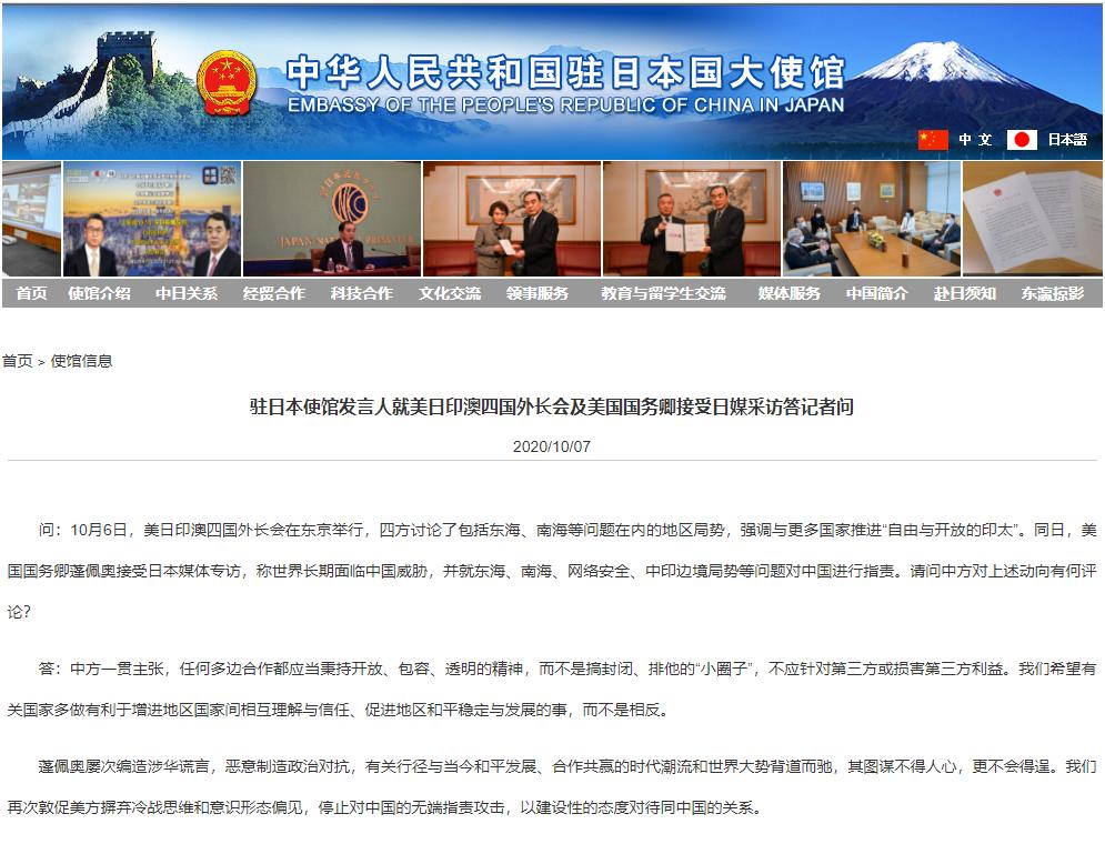 【申请淘宝账号注册】_美日印澳外长举行会谈,蓬佩奥就多个问题指责中国,中方驳斥