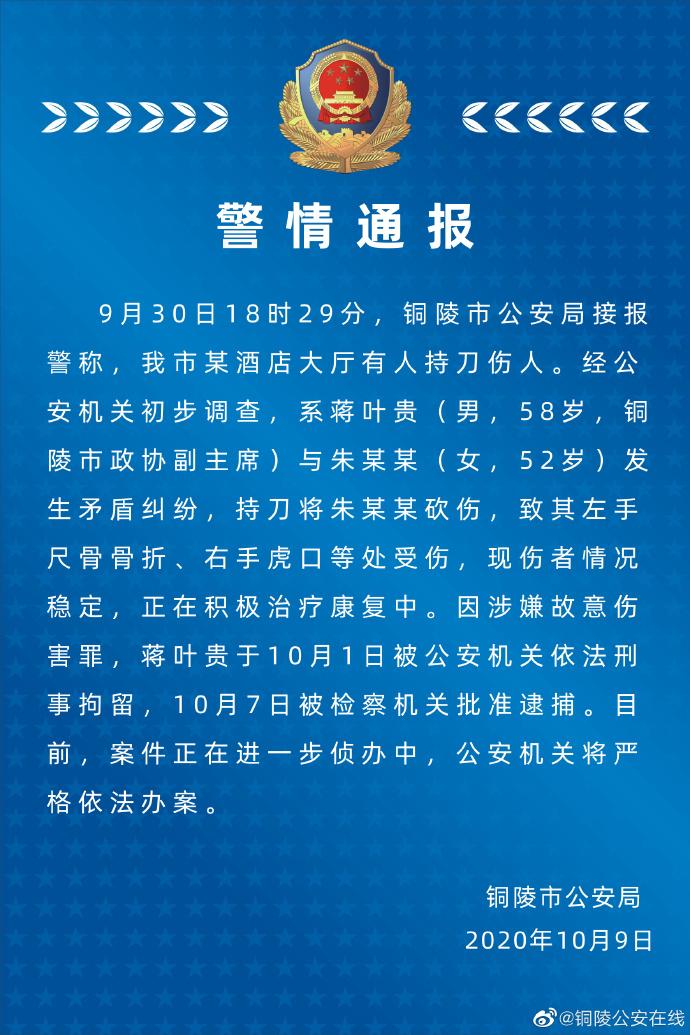 【郴州炮兵社区app】_安徽铜陵市政协副主席持刀砍伤52岁女性 警方回应