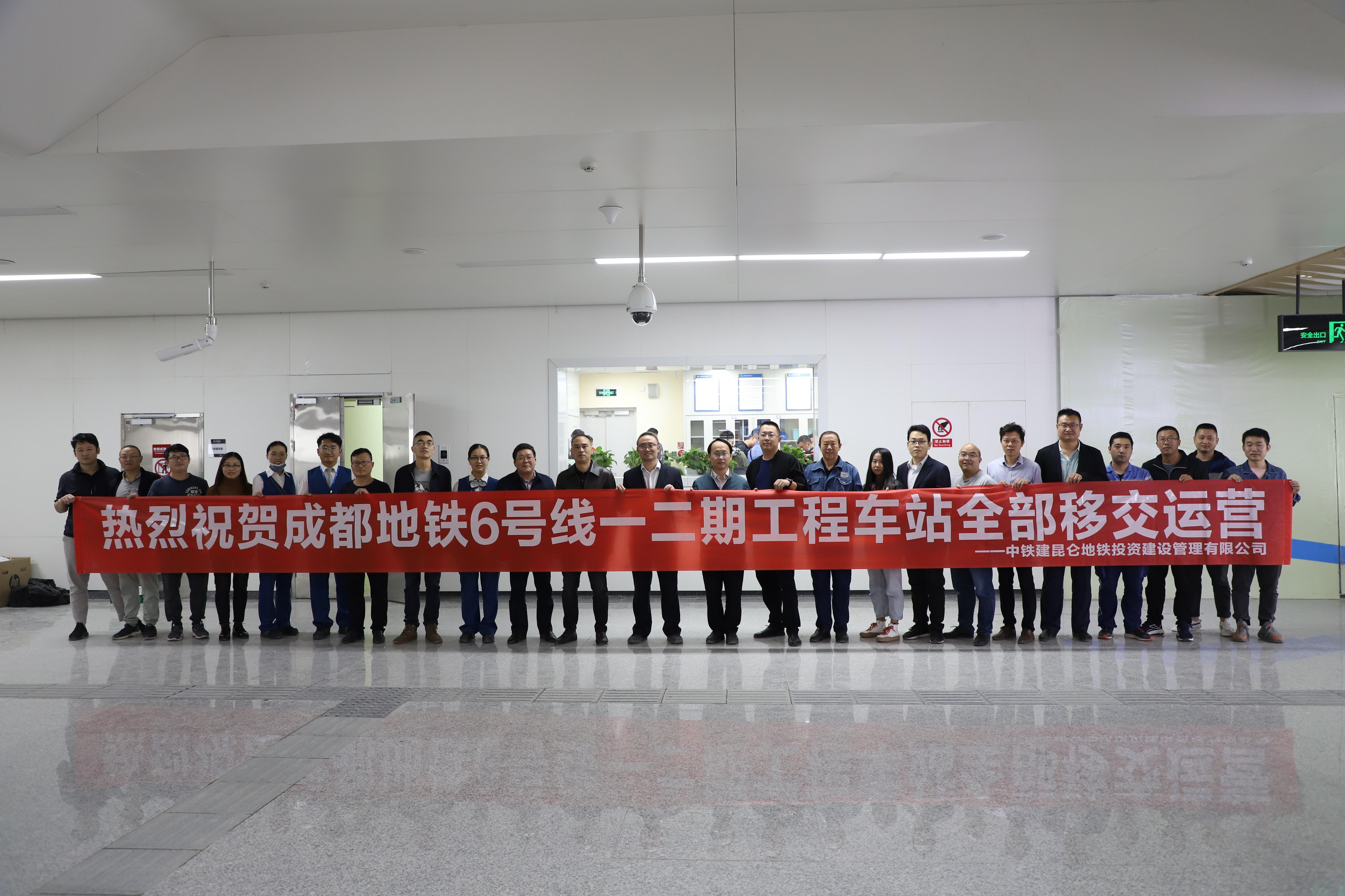 成都轨道交通2020年开通116座车站移交运营