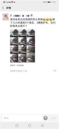 【刷百度下拉框】_女子假期拍254张违占应急车道照片,四川交警:据此处理22辆车