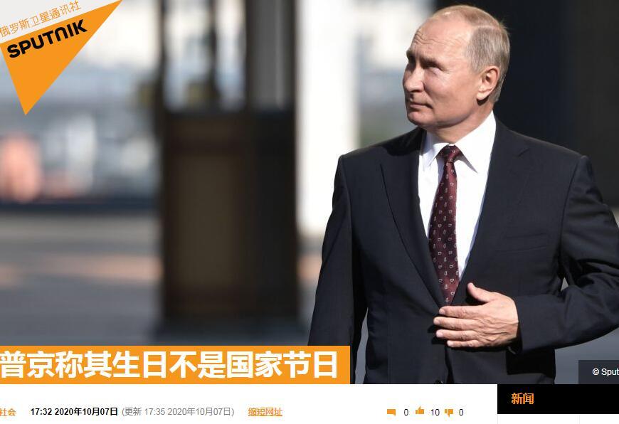 (俄罗斯卫星网:普京称其生日不是国家节日)