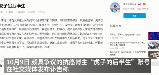 【搜索引擎怎么优化】_抗癌博主虎子去世 曾被网友质疑花销巨大疑似卖惨