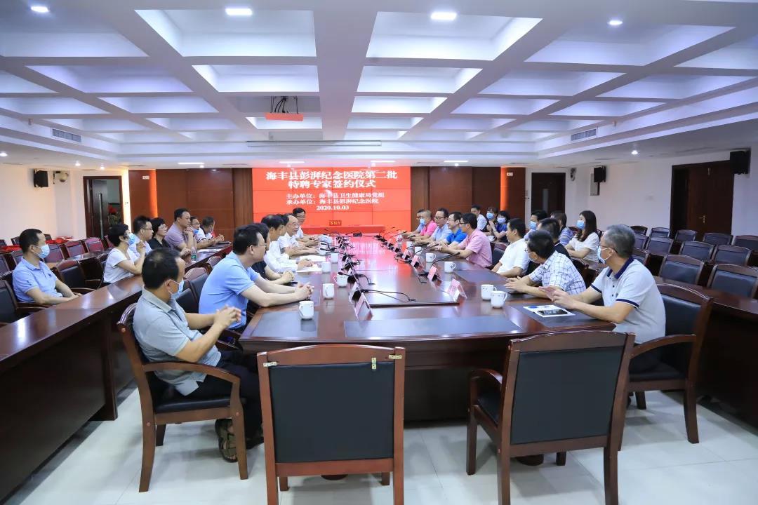 海丰彭湃纪念医院第二批特聘专家签约
