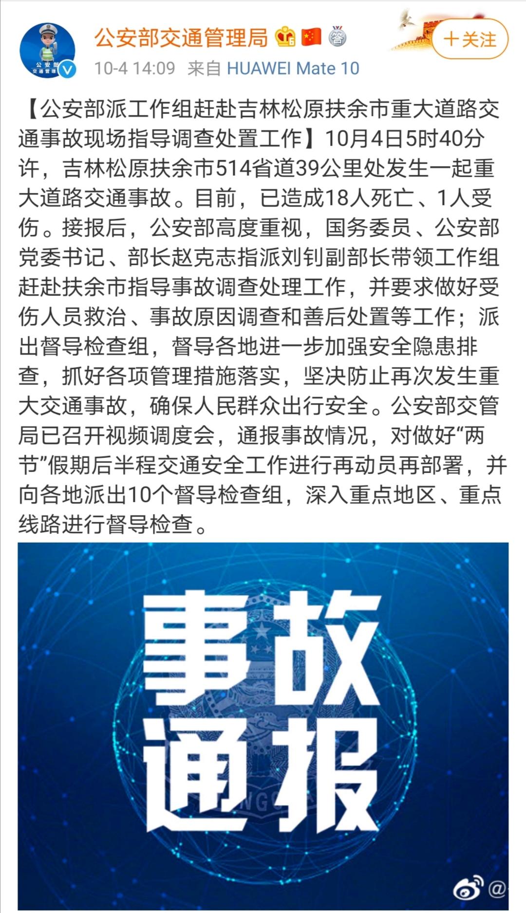 【快猫网址学习】_吉林扶余车祸致18人死亡,附近村民称死者多为去掰苞米的零工
