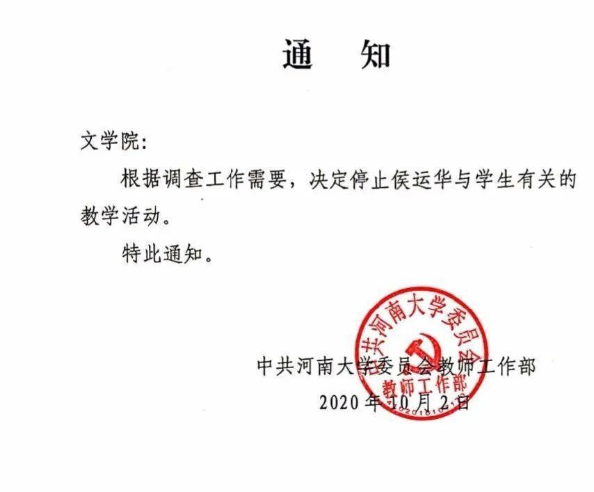 河南大学一教师被指性骚扰 校方:调离教师工作岗位(图2)