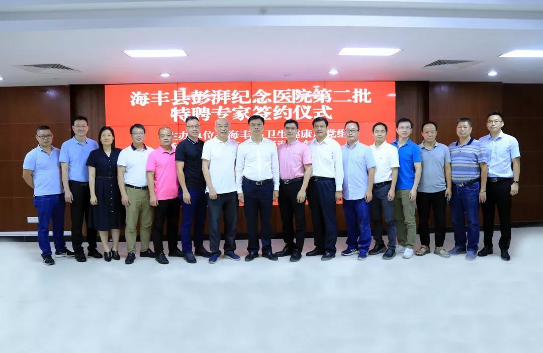 海丰县卫生健康局、彭湃纪念医院领导与特聘专家合影