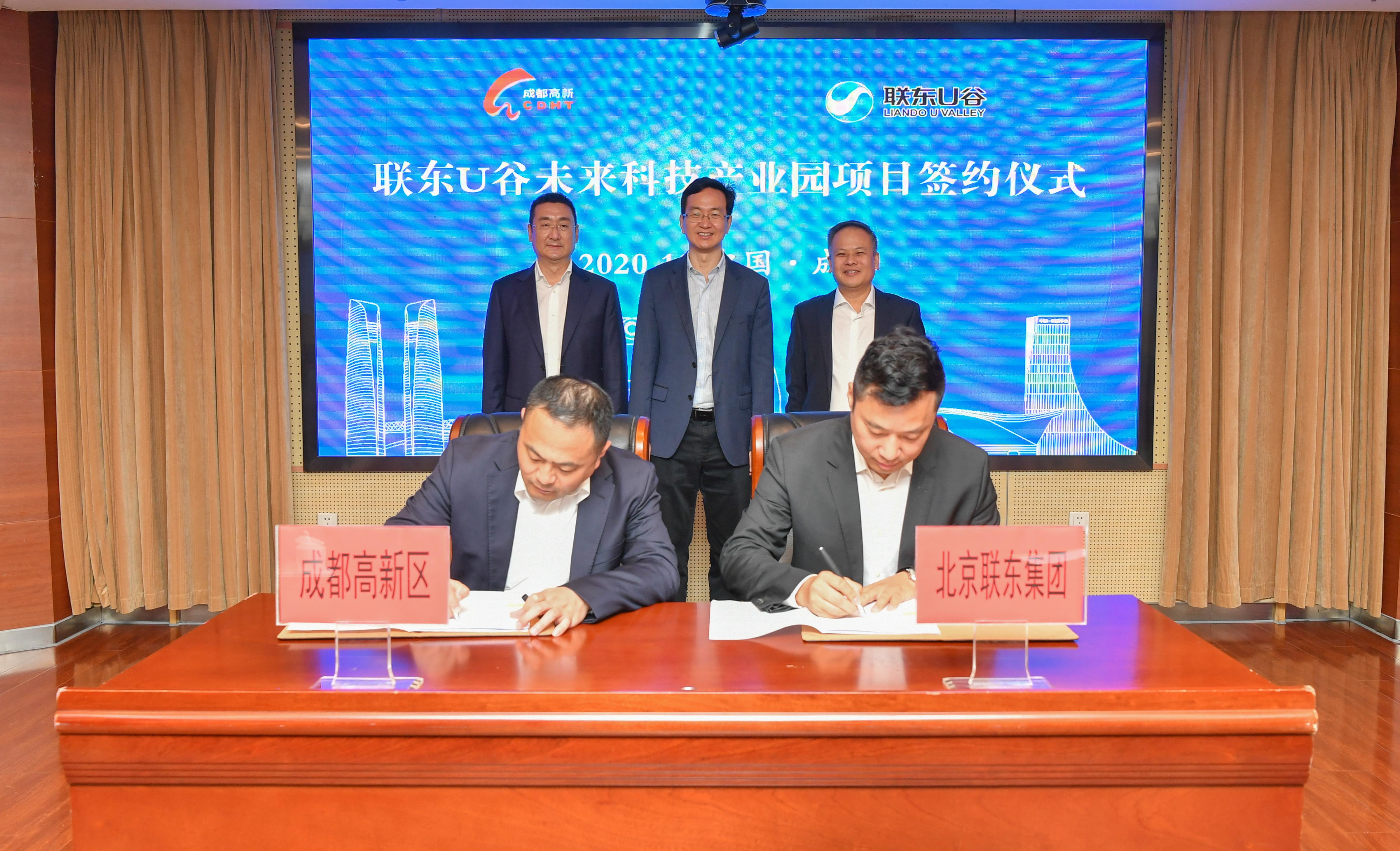 成都高新区项目招引再添新成果  两个百亿项目落地未来科技城