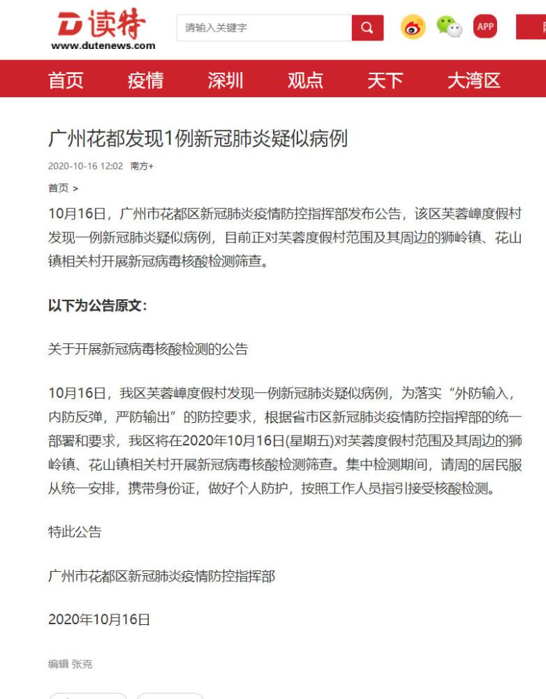 【迪士尼国际】_广州花都发现1例新冠肺炎疑似病例