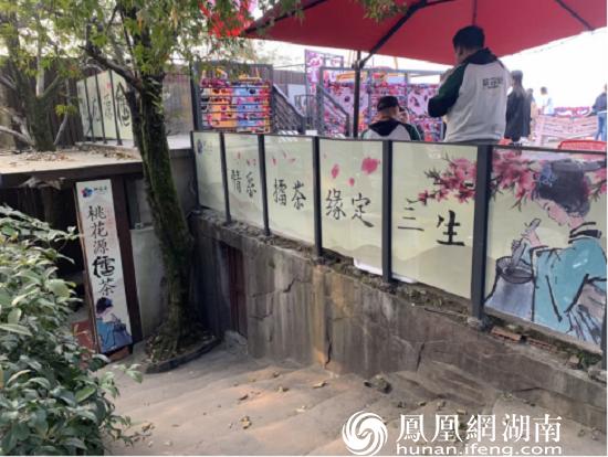 茶香四溢漫星城 桃花源擂茶引爆岳麓山