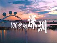 震撼!100秒瞰深圳