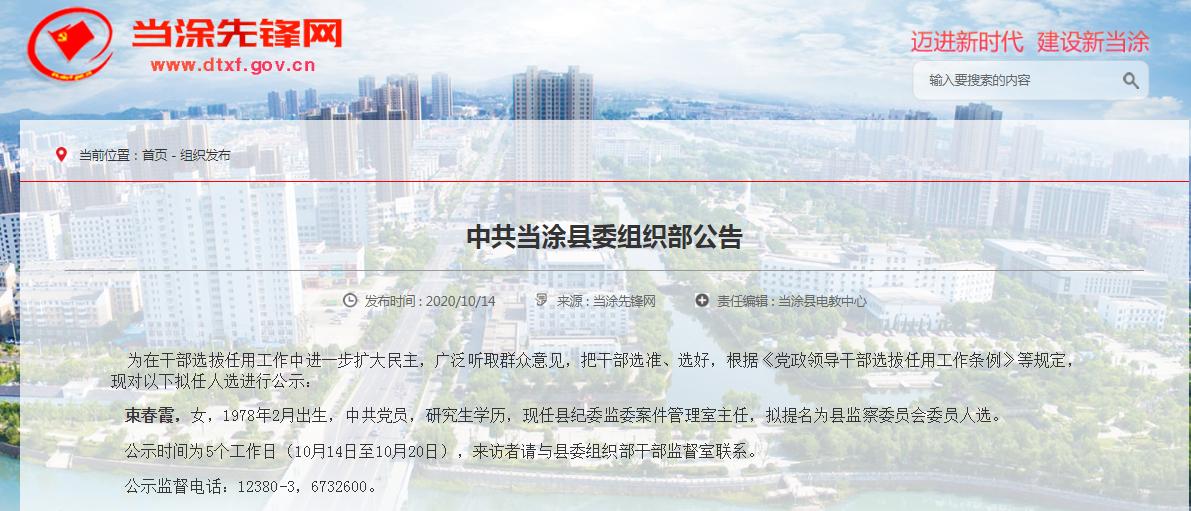 安徽四地发布干部任前公示 涉及这些重要岗位
