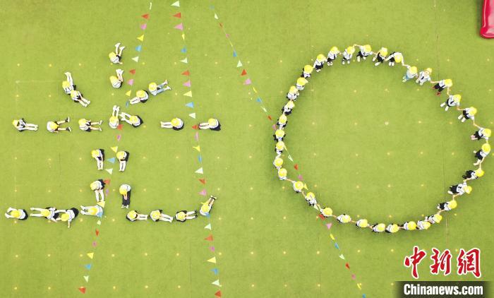 """江西省铅山县幼儿园孩子们摆出""""光盘""""的造型。 丁铭华 摄"""
