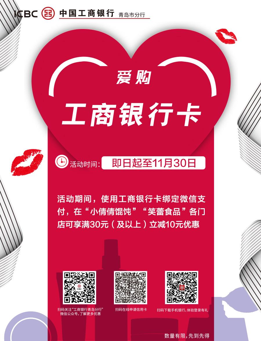 中国工商银行爱购工商银行卡优惠大放送!