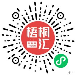 凤凰网梧桐汇商城|30多位协和医院医师耗时4年翻译,央视推荐