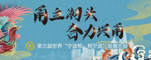 宁波帮·帮宁波①铿锵作答总理之问!宁波企业家4个月兑现承诺