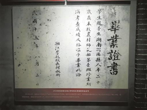 (1926年,何叔衡任湘江学校校长时签发的毕业证书。 通讯员 摄)