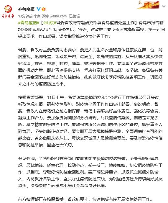 【彩乐园2邀请码12340】_青岛开展大规模核酸检测 尽快实现城区人员检测全覆盖