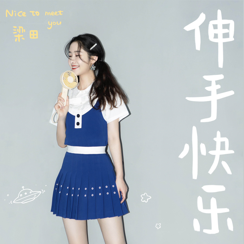 梁田新曲《伸手快乐》首发上线 展现跨界歌手新方式