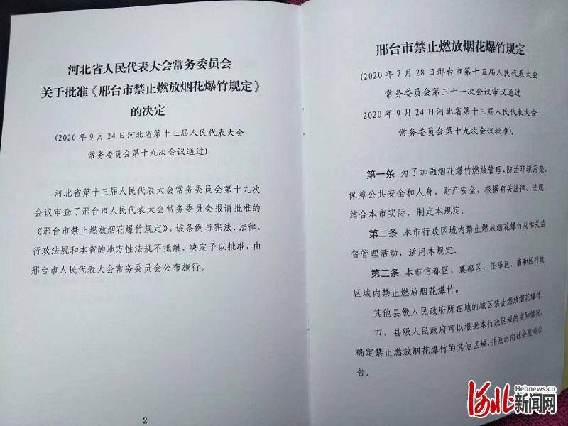 图为《邢台市禁止燃放烟花爆竹规定》将于11月1日开始施行。