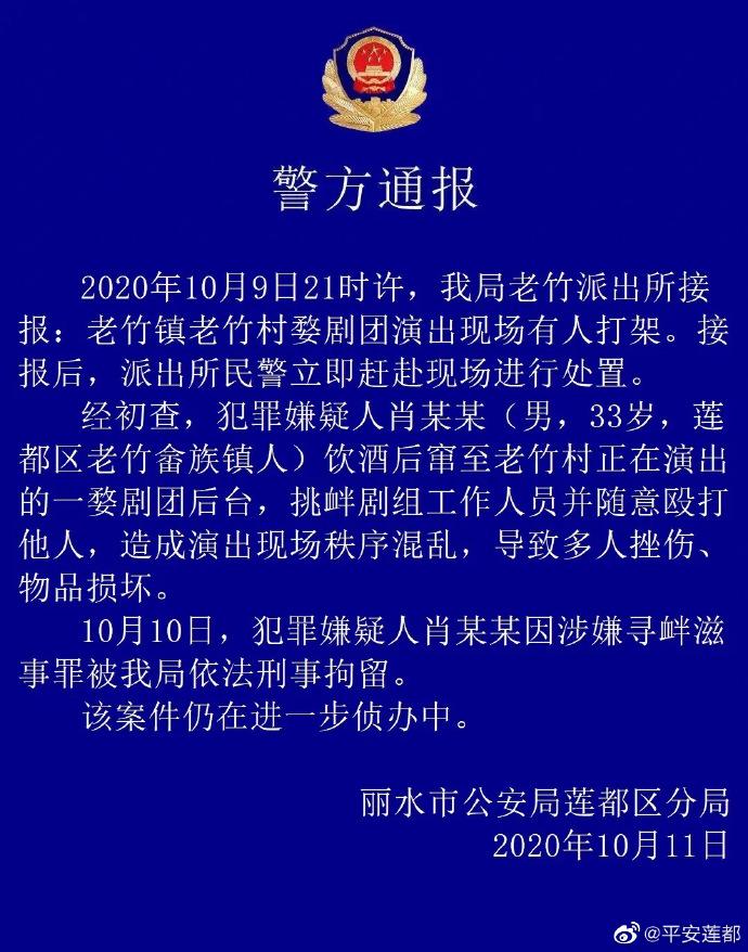 【彩乐园注册邀请码12340】_警方通报浙江丽水醉汉上戏台殴打演员