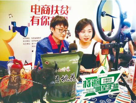 全省电商扶贫大赛,各地电商纷纷拿出当地特色农产品在直播间叫卖。