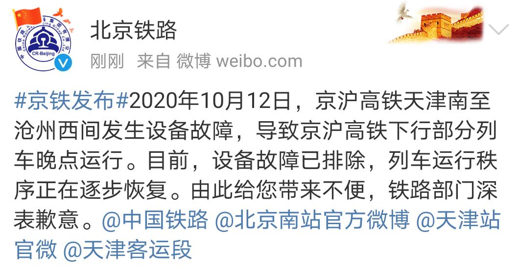 【迪士尼彩乐下载】_京沪高铁发生设备故障 部分列车晚点运行