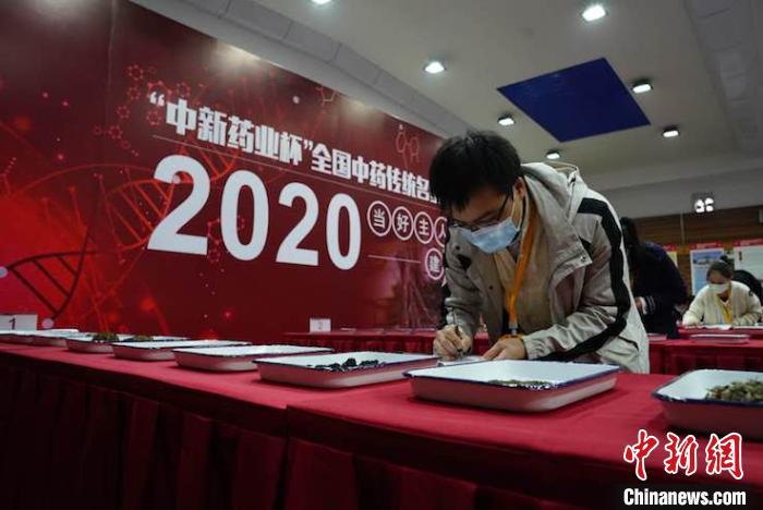 首届全国中药传统名堂职业技能竞赛决赛在天津举行