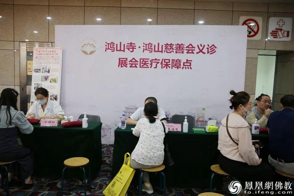 医疗保障服务(图片来源:凤凰网佛教)