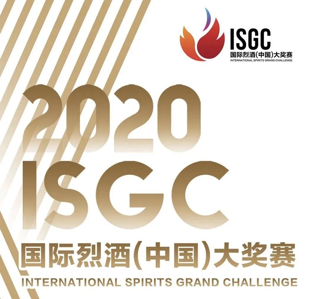 皇沟馥合香获2020ISGC国际烈酒(中国)大奖赛双金奖