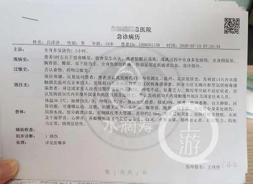 医院7月10日出具病历显示,吕洋洋身体大面积烧伤。/受访者供图