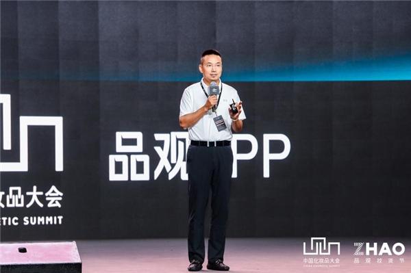 植物医生董事长在中国化妆品大会上演讲