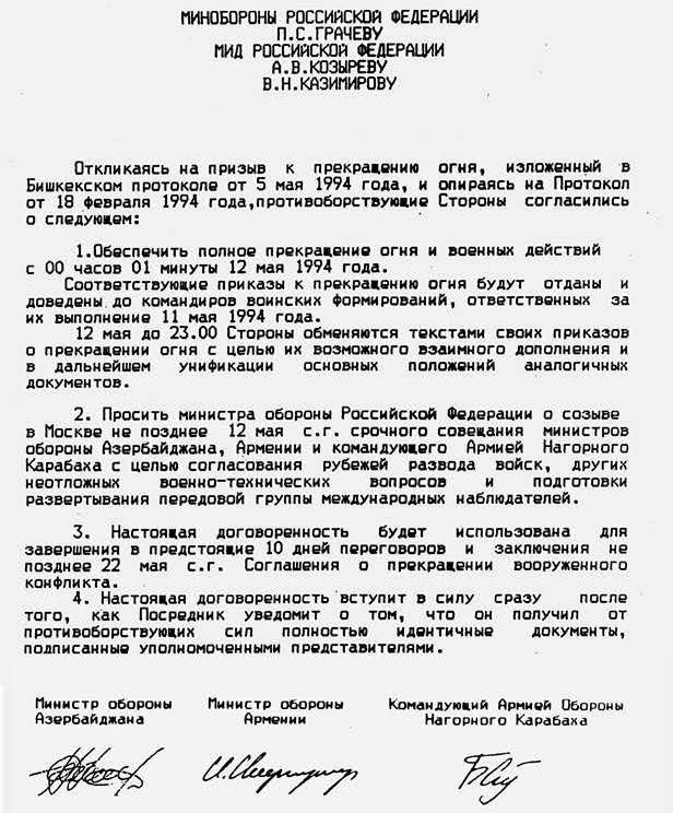 1994年,在俄罗斯的调解下,阿塞拜疆与亚美尼亚签订了《比什凯克协定》,实现停火。