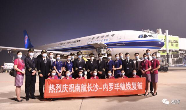 时隔8个月 湖南首条洲际航线复航直飞内罗毕