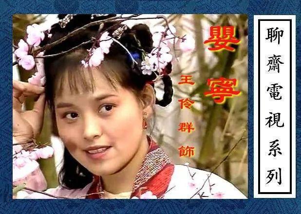 《聊斋(1987)》中的婴宁