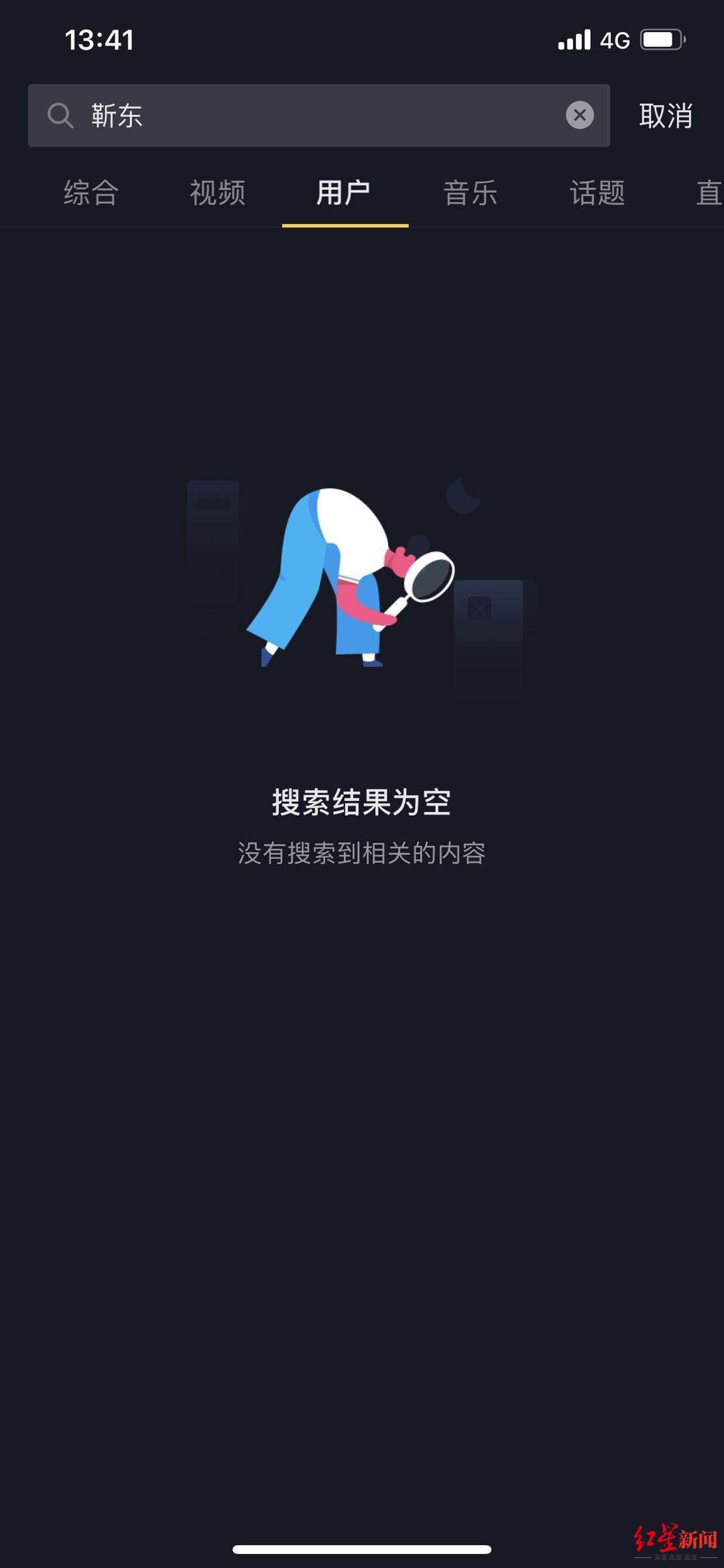 ▲红星新闻记者在某短视频平台上搜索发现,部分假冒靳东的账号已无法搜索到