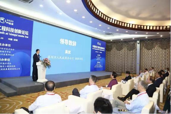 2020中国海洋工程科技创新论坛在深举行
