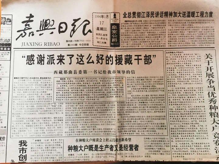 1996年1月17日《嘉兴日报》