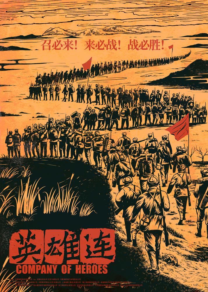 不只《金刚川》!抗美援朝系列电影定档