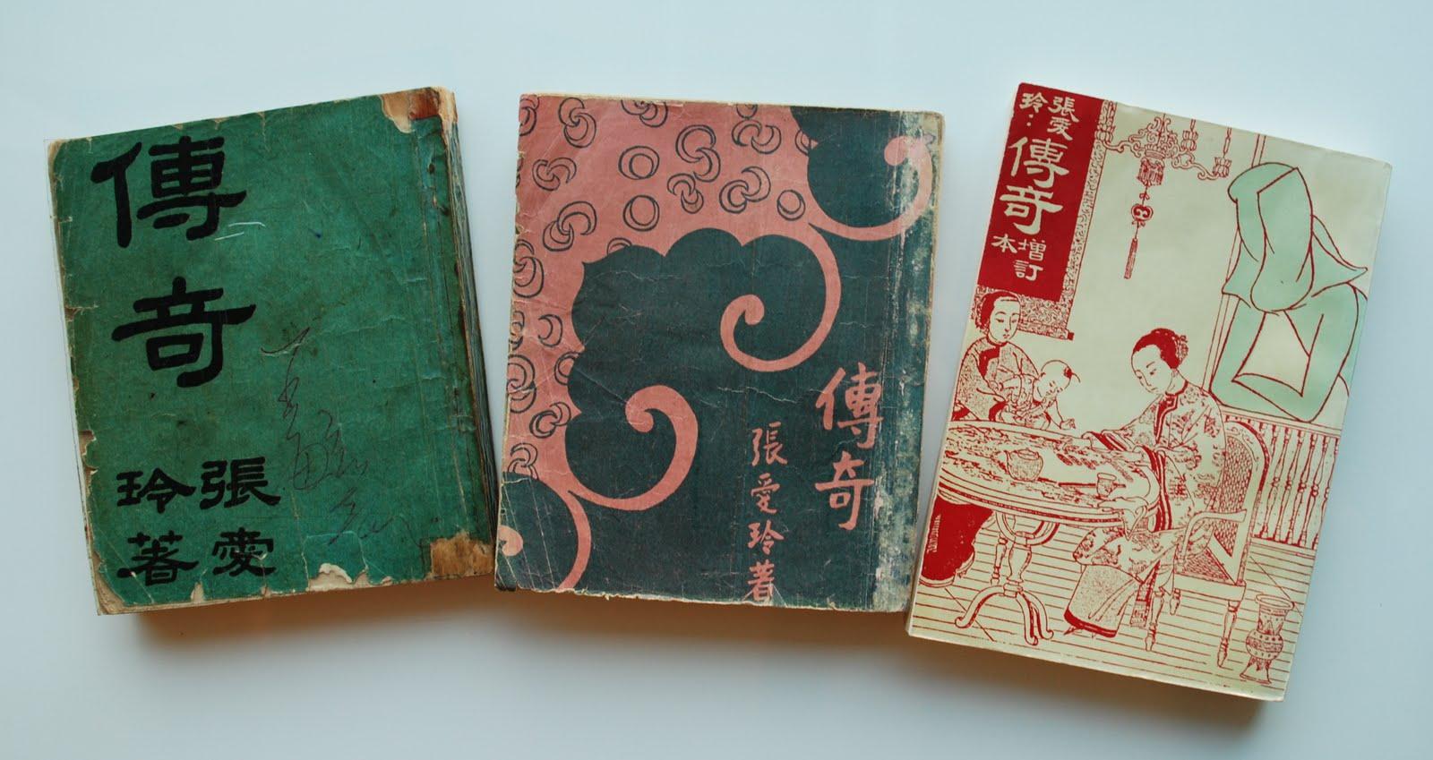 张爱玲的作品《传奇》。