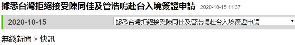 台当局拒绝陈同佳入境签证 此前其表示愿赴台自首