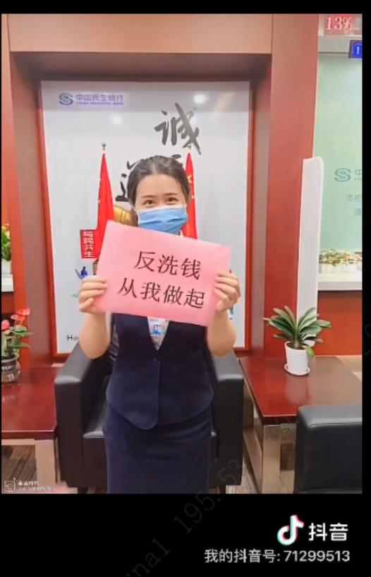 民生银行聊城分行举办反洗钱集中宣传月活动