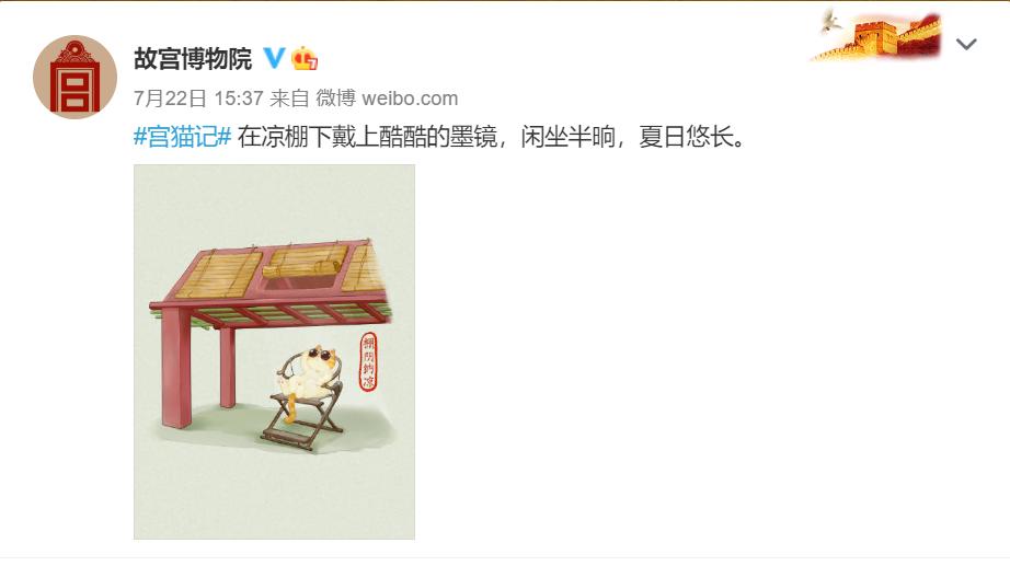 """△ 故宫博物院的微博设置了""""宫猫记""""栏目/微博截图"""