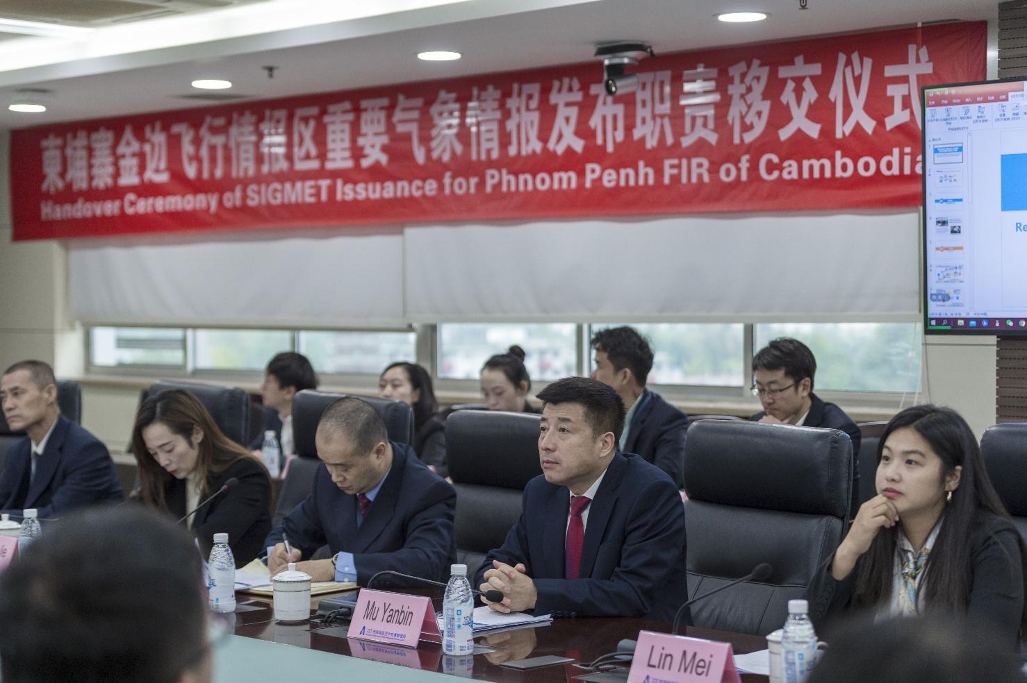 中柬民航兄弟情,十年合作创典范 中国民航顺利完成柬埔寨金边飞行情报区重要气象情报发布职责移交工作