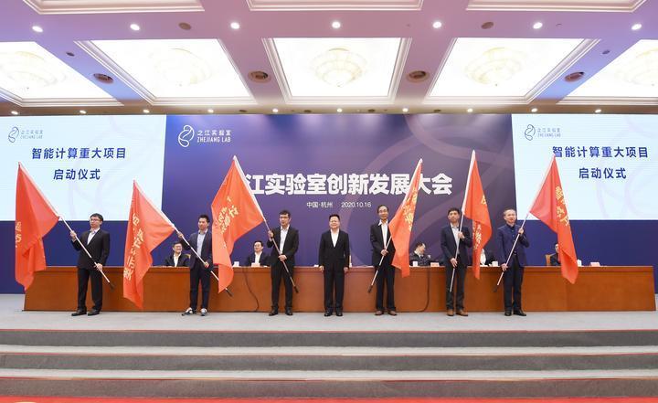 (16日上午,之江实验室创新发展大会在杭州召开。通讯员 周立超 摄)