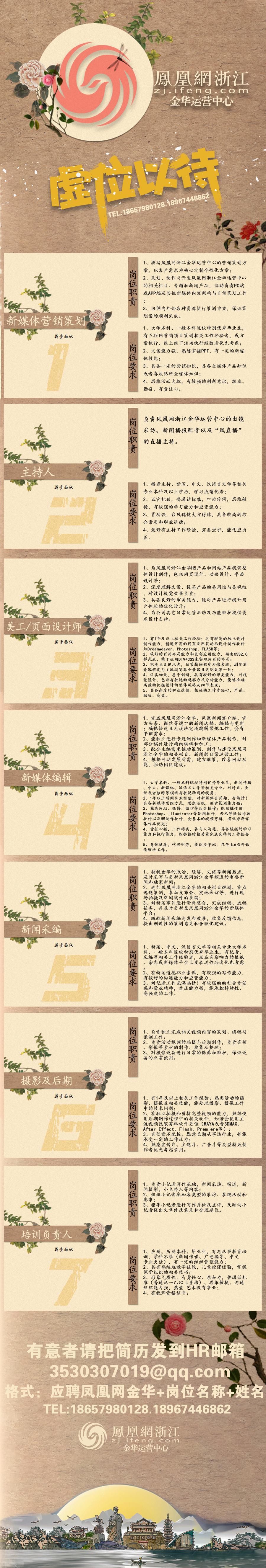 【英雄且留步】凤凰网浙江金华运营中心虚位以待!加入我们 并肩前行